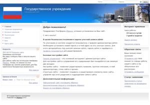 Сайт госучреждения
